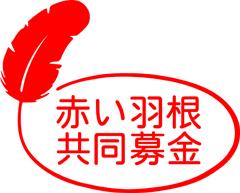 akaihane_01.jpg